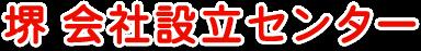 堺 会社設立センター