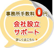 事務手数料0円 会社設立サポート 詳しくはこちら