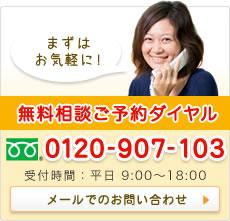 無料相談ご予約ダイヤル 0120-907-103